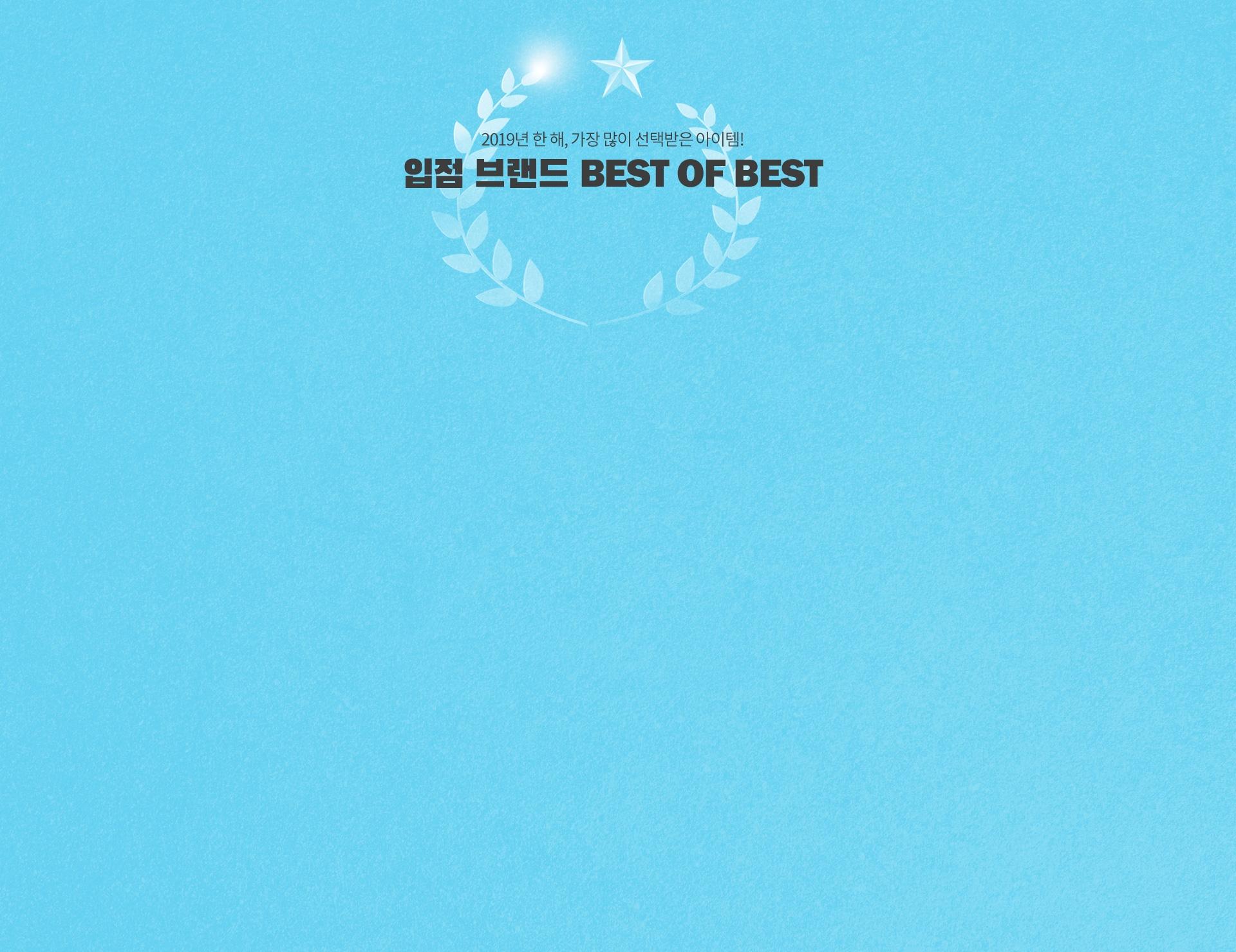 2019년 한 해, 가장 많이 선택받은 아이템! 입점 브랜드 BEST OF BEST