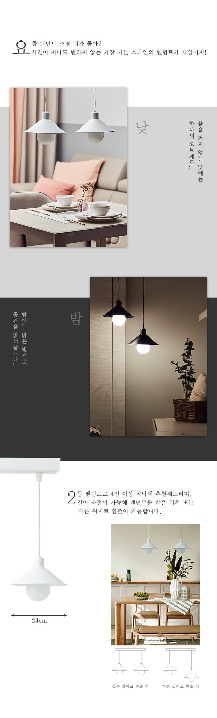 [한샘] 바이엘 2등 펜던트(일자형)(DIY) - 한샘, 59,900원, 디자인조명, 팬던트조명