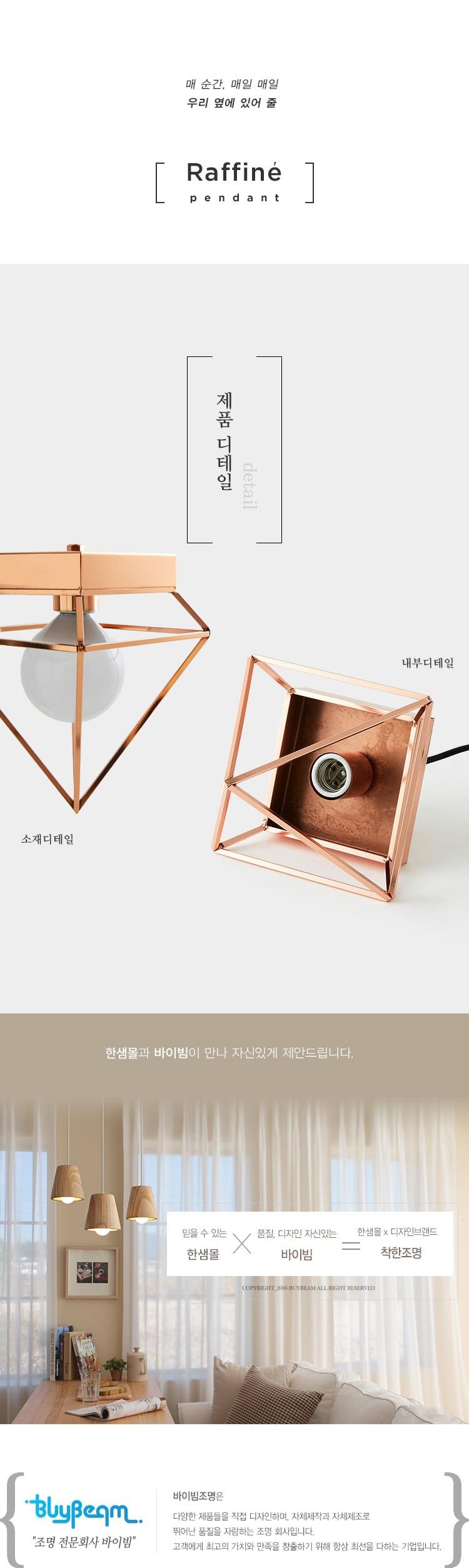 [한샘] 라 피 네 1등 펜던트(DIY) - 한샘, 59,000원, 디자인조명, 팬던트조명