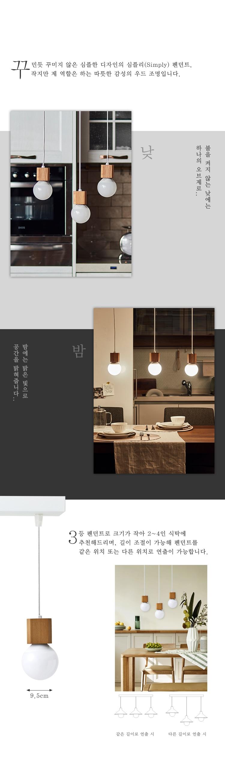 [한샘] 심플리 3등 펜던트 (일자형)(DIY) - 한샘, 109,000원, 디자인조명, 팬던트조명