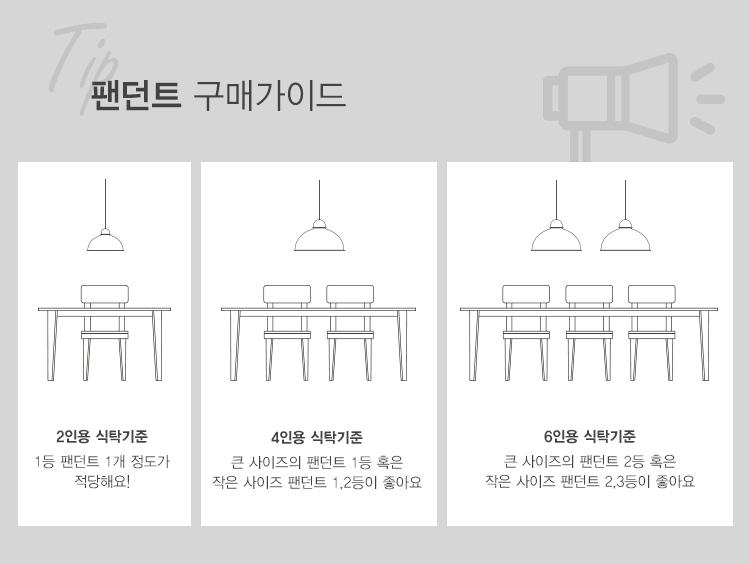 [한샘] 룸 팬던트_3종택1(시공포함) - 한샘, 199,000원, 디자인조명, 팬던트조명