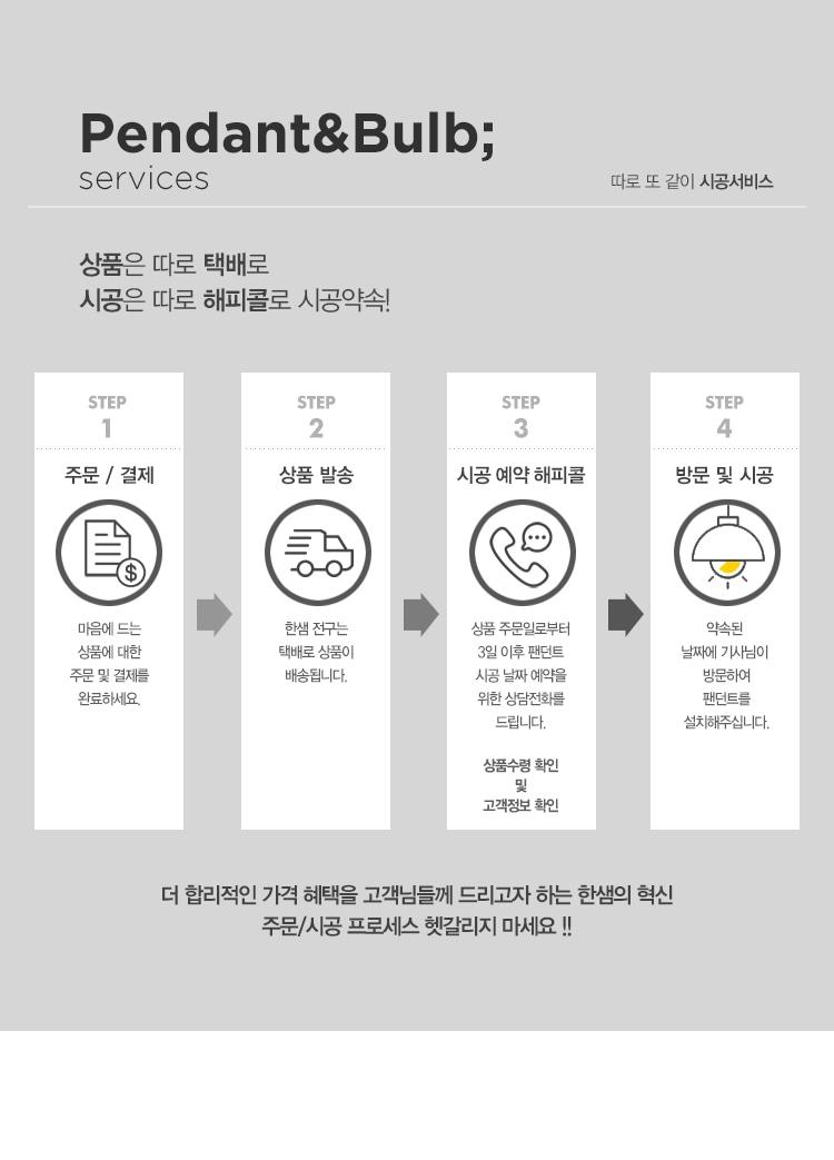 [한샘] 플랫 팬던트_5종택1(시공포함) - 한샘, 249,000원, 디자인조명, 팬던트조명