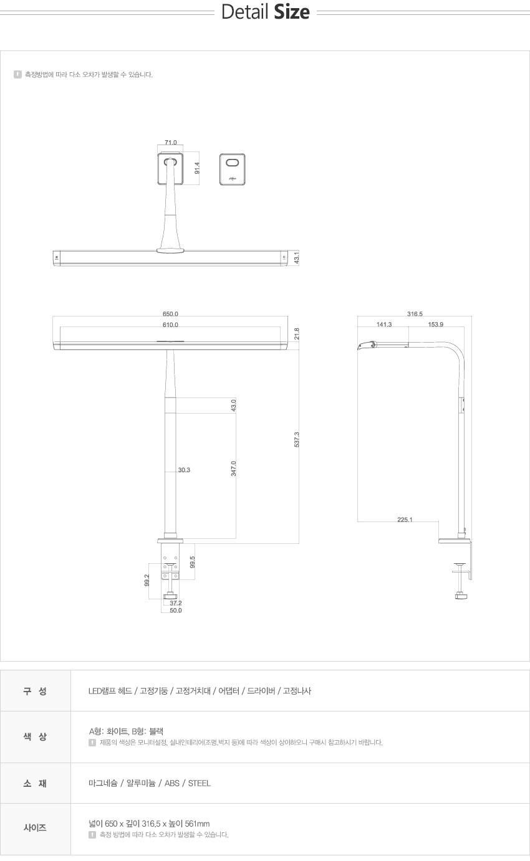 [한샘] 샘스틸윙 책상부착형(2종/택1) - 한샘, 79,000원, 리빙조명, 학습조명