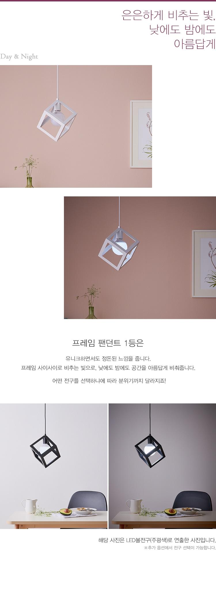 [한샘] 프레임 팬던트 1등(DIY)_2종택1 - 한샘, 19,900원, 디자인조명, 팬던트조명
