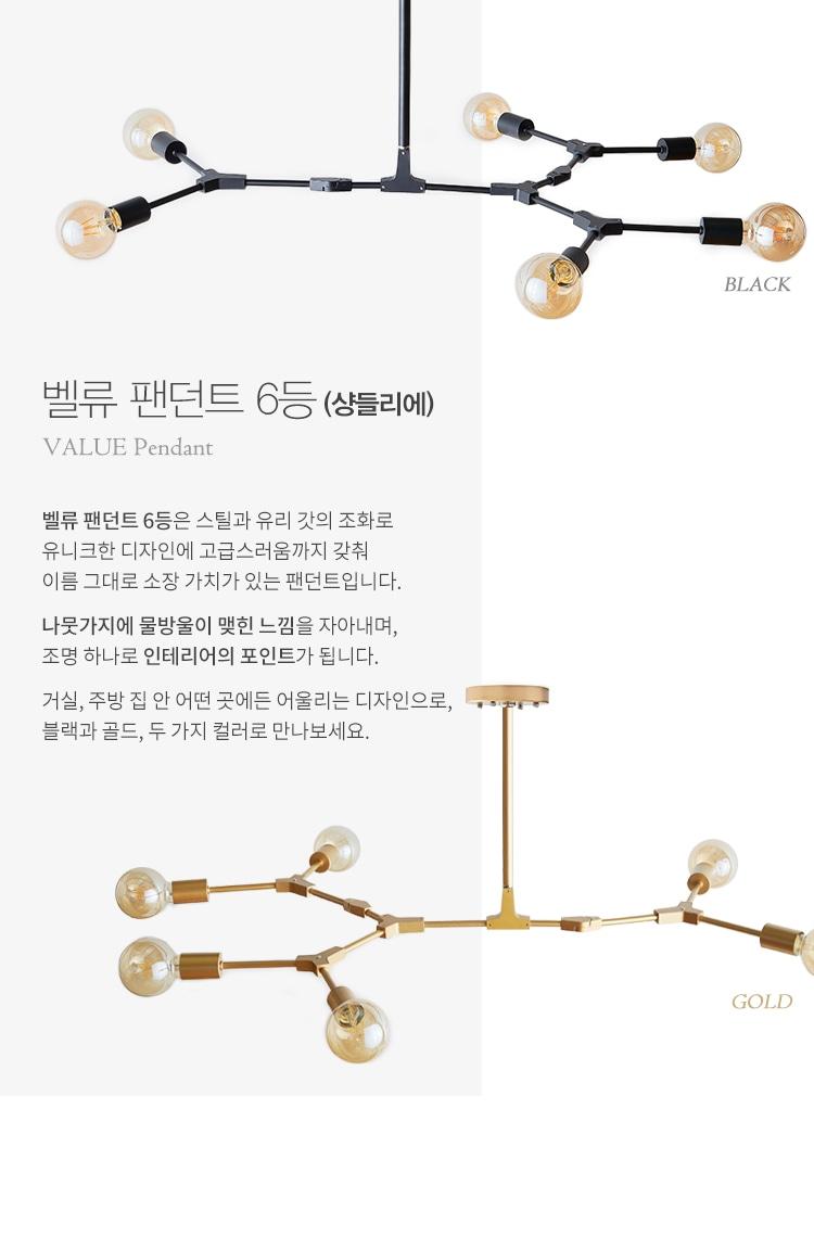 [한샘] 벨류 팬던트 6등(DIY)_블랙 - 한샘, 149,000원, 디자인조명, 팬던트조명