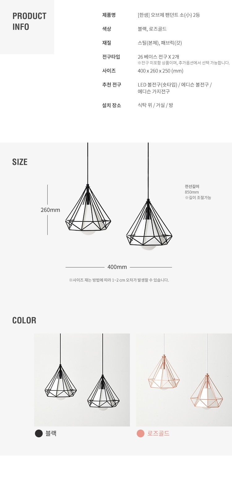 [한샘] 벨류 팬던트 9등(DIY)_블랙 - 한샘, 199,000원, 디자인조명, 팬던트조명