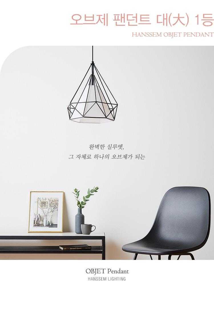 [한샘] 오브제 팬던트 大 1등(DIY)_로즈골드 - 한샘, 49,900원, 디자인조명, 팬던트조명