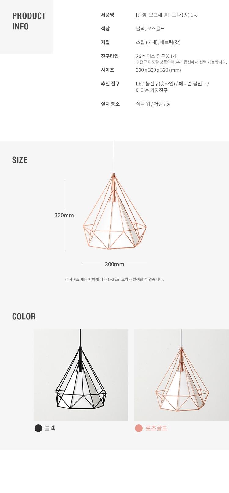 [한샘] 오브제 팬던트 大 1등(DIY)_블랙 - 한샘, 39,900원, 디자인조명, 팬던트조명