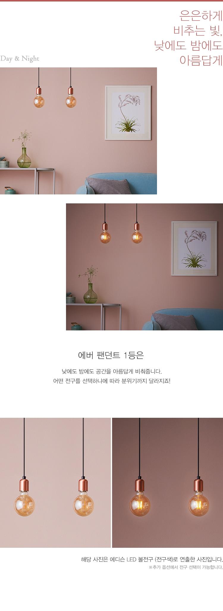 [한샘] 에버 팬던트 1등(DIY)_로즈골드 - 한샘, 12,900원, 디자인조명, 팬던트조명