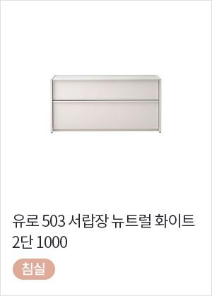 유로 503 서랍장 뉴트럴 화이트