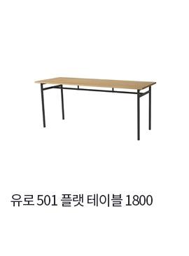 유로 501 플랫 테이블 1800