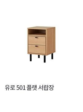 유로 501 플랫 서랍장