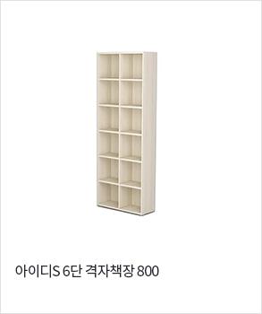 아이디S 6단 일반책장 800