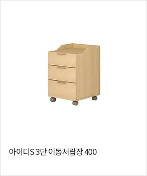 아이디S 3단 이동서랍장 400